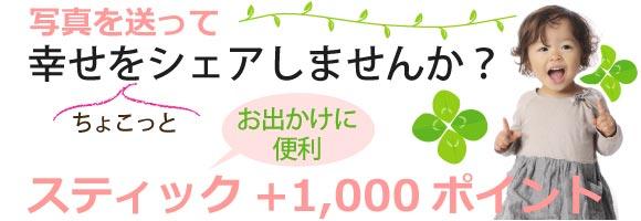 スティック+1000ポイントプレゼント