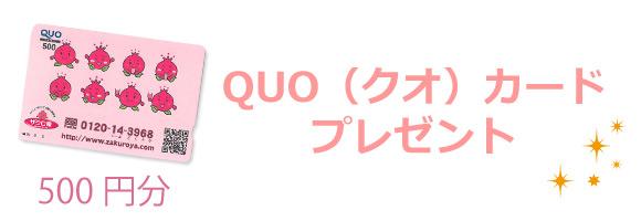 quo(クオ)カードプレゼント