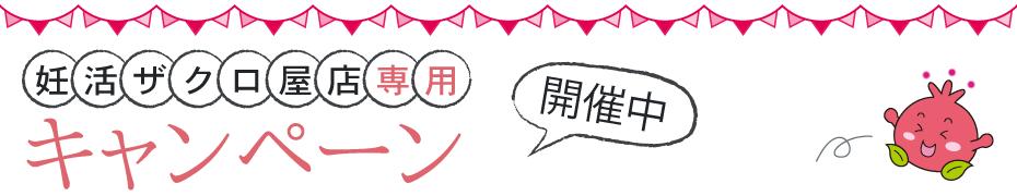妊活ザクロ屋専用キャンペーン開催中