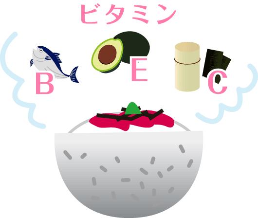 ビタミンB、ビタミンE、ビタミンC