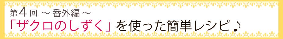 【第4回】【番外編】「ザクロのしずく」を使った簡単レシピ♪