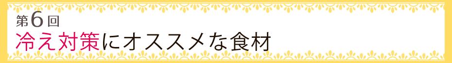【第6回】冷え対策にオススメな食材