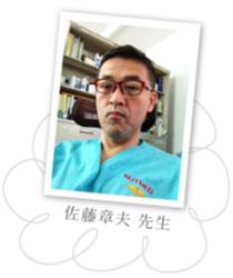 栄養医学研究所の所長