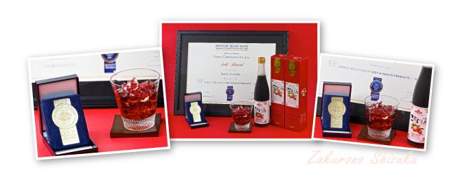 モンドセレクション金賞受賞の賞状とメダル