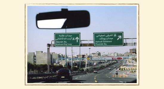 イランの道路