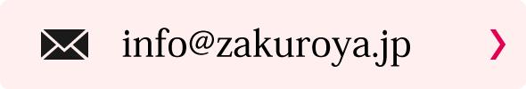 ザクロ屋のメールアドレス