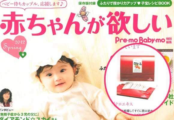 雑誌「赤ちゃんが欲しい」掲載