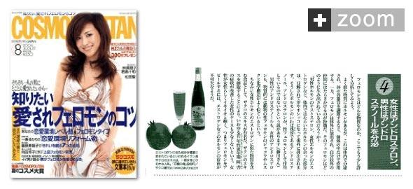 集英社コスモポリタン2004年8月号