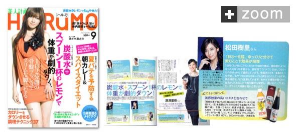 雑誌美人計画 HARuMO2009年9月号