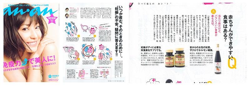 雑誌an・an2010年5月19号