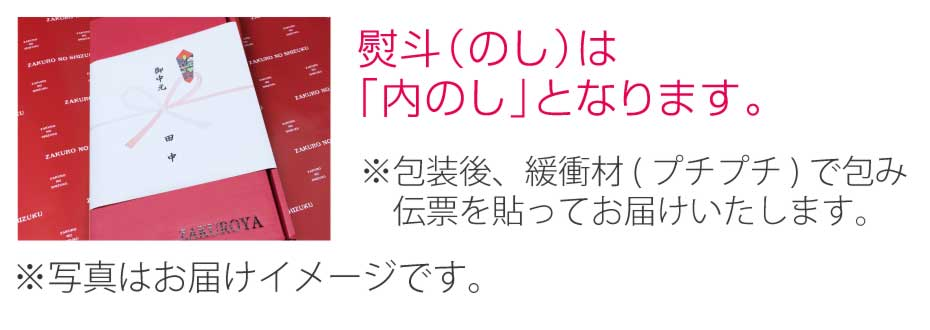ギフト箱に熨斗(のし)を付けた写真