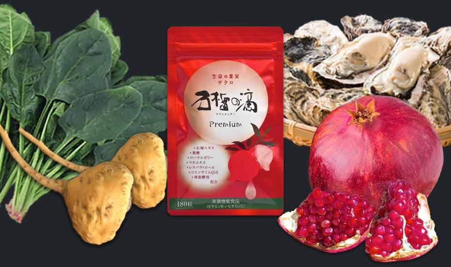 栄養豊富な食材とザクロのサプリメント