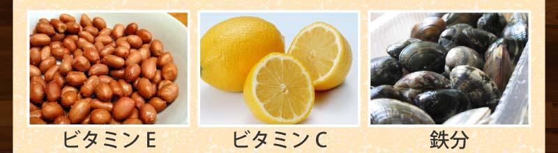 ビタミンE、ビタミンC、鉄分