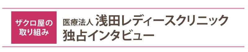 浅田レディースクリニック、独占インタビュー