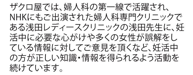 ザクロ屋では婦人科専門クリニックの浅田レディースクリニックの院長先生にインタビューすることにより正しい情報を発信しています