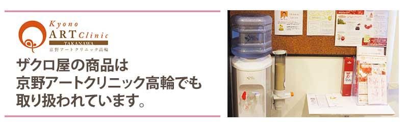 京野アートクリニックでもザクロ屋の商品は取り扱われています