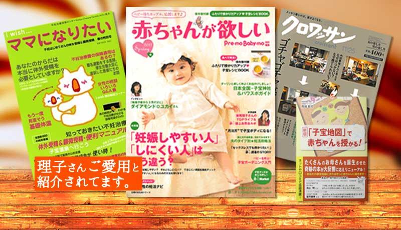 ザクロ屋の記事が掲載された雑誌の写真