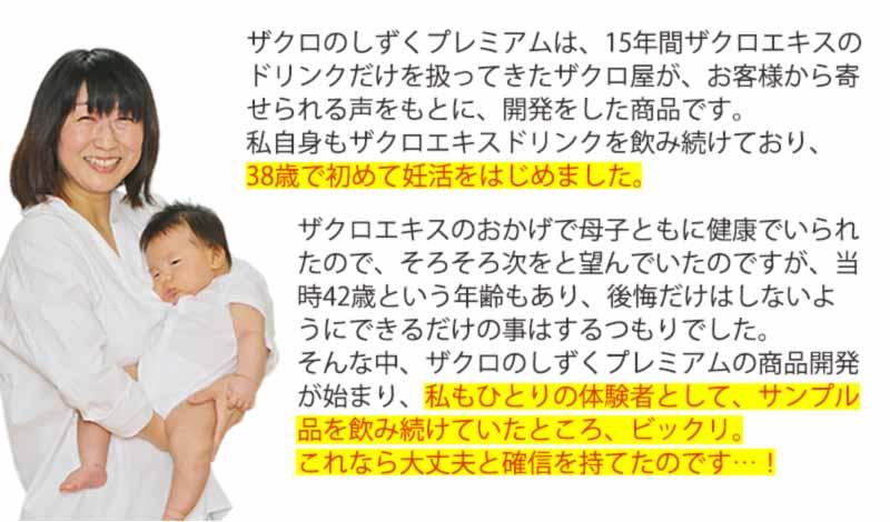 38歳で初めて妊活した体験者の親子写真