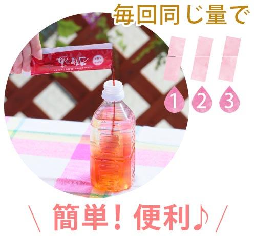 ザクロのしずくスティックタイプをペットボトルの水に薄めて飲む